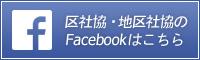区社協・地区社協のFacebookはこちら