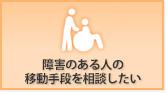 障害のある人の移動手段を相談したい