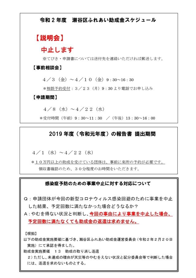 説明会中止のお知らせ.jpg