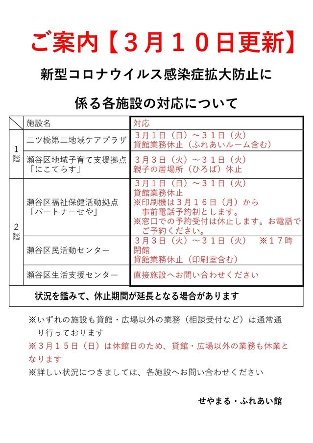 貸館業務休止(せやまる・ふれあい館).jpg