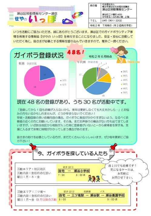 いっぽ表.jpg